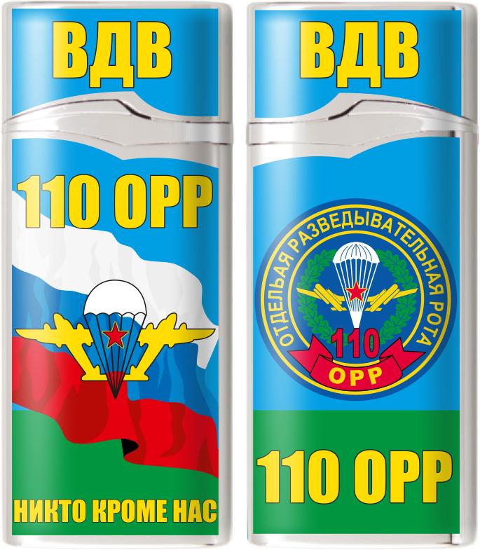 Зажигалка газовая «110 Отдельная разведывательная рота ВДВ»