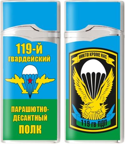 Зажигалка газовая «119 гв. ПДП ВДВ»