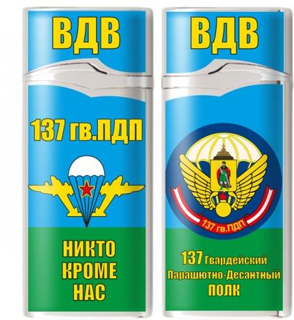Зажигалка газовая «137 гв. ПДП ВДВ»