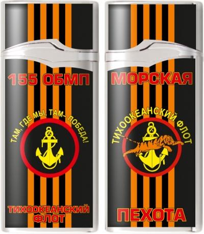 Зажигалка газовая «155 бригада Морской пехоты»