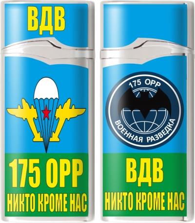 Зажигалка газовая «175 отдельная разведывательная рота ВДВ»