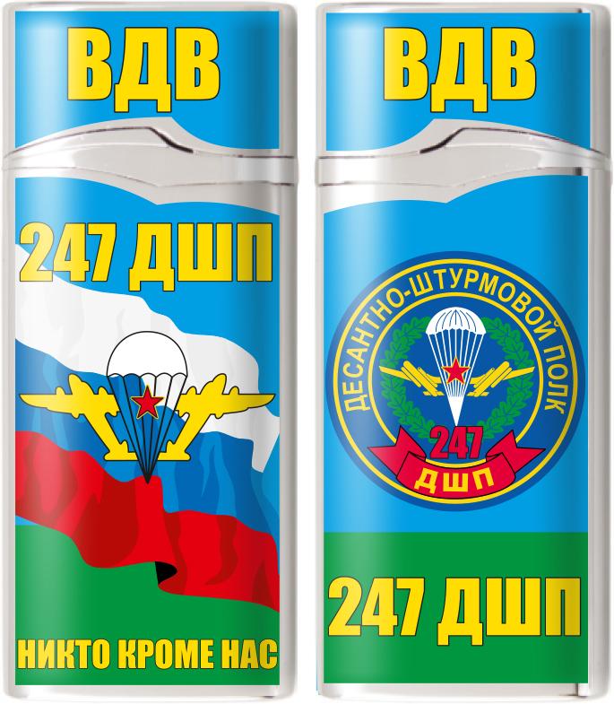 Зажигалка газовая «247 ДШП ВДВ России»
