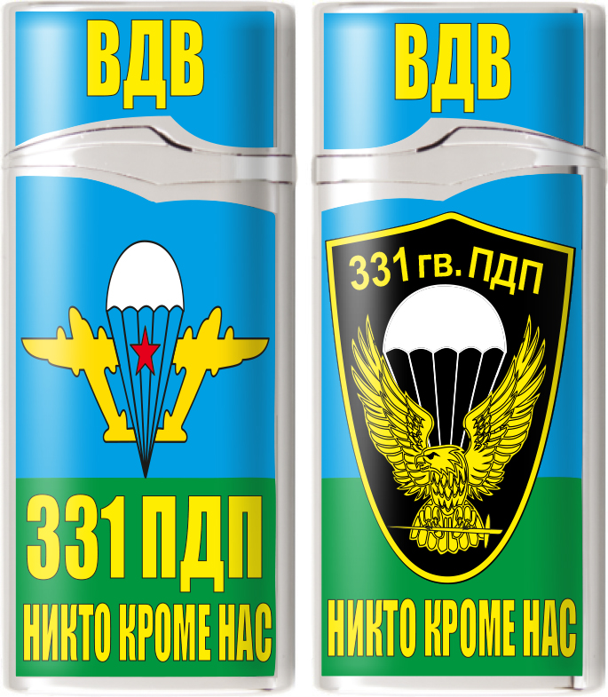 Зажигалка газовая «331 парашютно-десантный полк ВДВ»