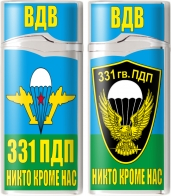 Зажигалка ВДВ «331 парашютно-десантный полк»