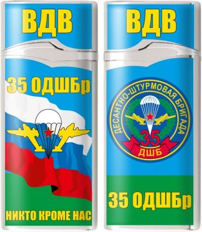 Зажигалка газовая «35 ОДШБр ВДВ»