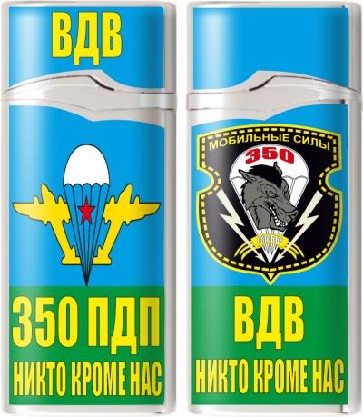 Зажигалка газовая «350 парашютно-десантный полк ВДВ»