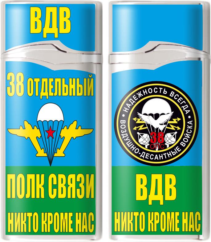 Зажигалка газовая «38 Отдельный полк связи ВДВ»