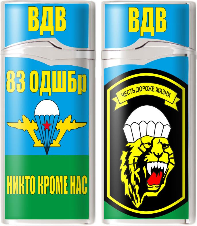 Зажигалка газовая «83 отдельная десантно-штурмовая бригада ВДВ»