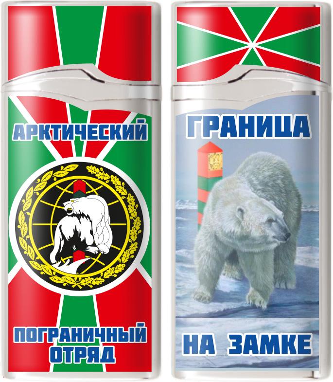 """Зажигалка газовая """"Арктический пограничный отряд"""""""