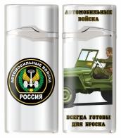 Зажигалка «Автомобильные войска»
