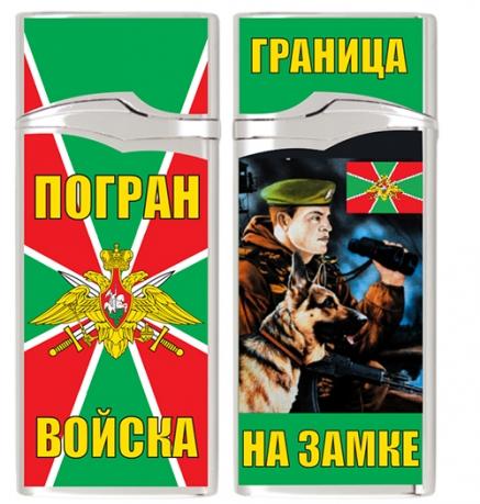 Зажигалка газовая Погранвойска «Пограничник»