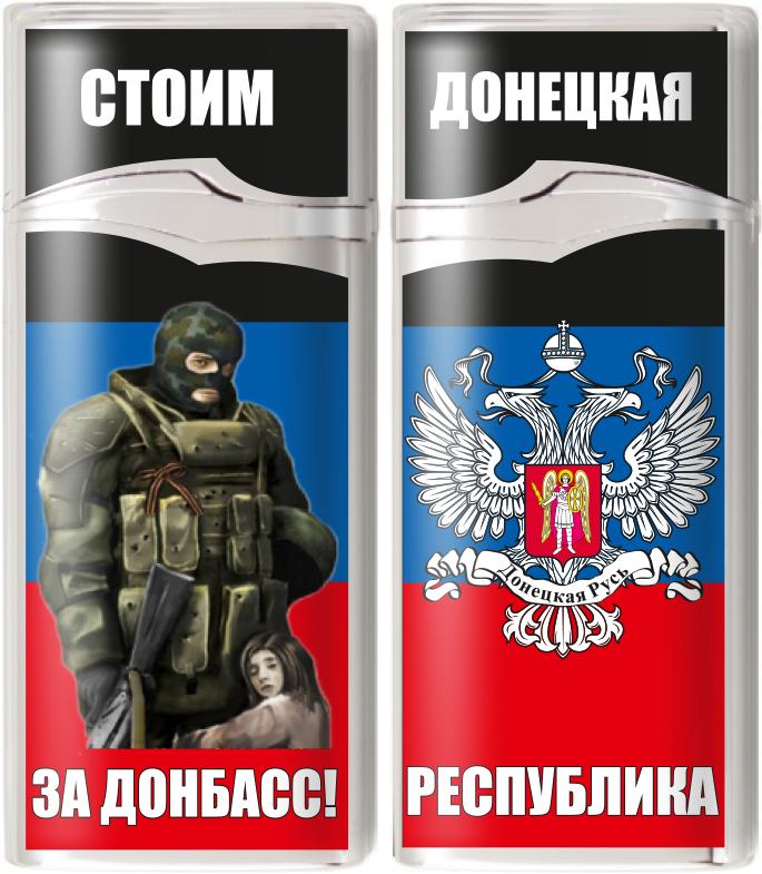 Зажигалка газовая «Стоим за Донбасс!»