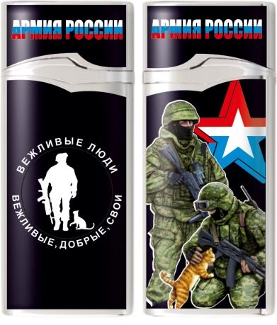 Зажигалка газовая «Вежливые российские военные»