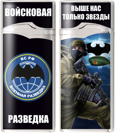 Зажигалка газовая «Войсковая разведка»