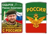 Зажигалка Кадыров Р.А.