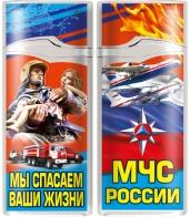 """Зажигалка """"МЧС России"""""""