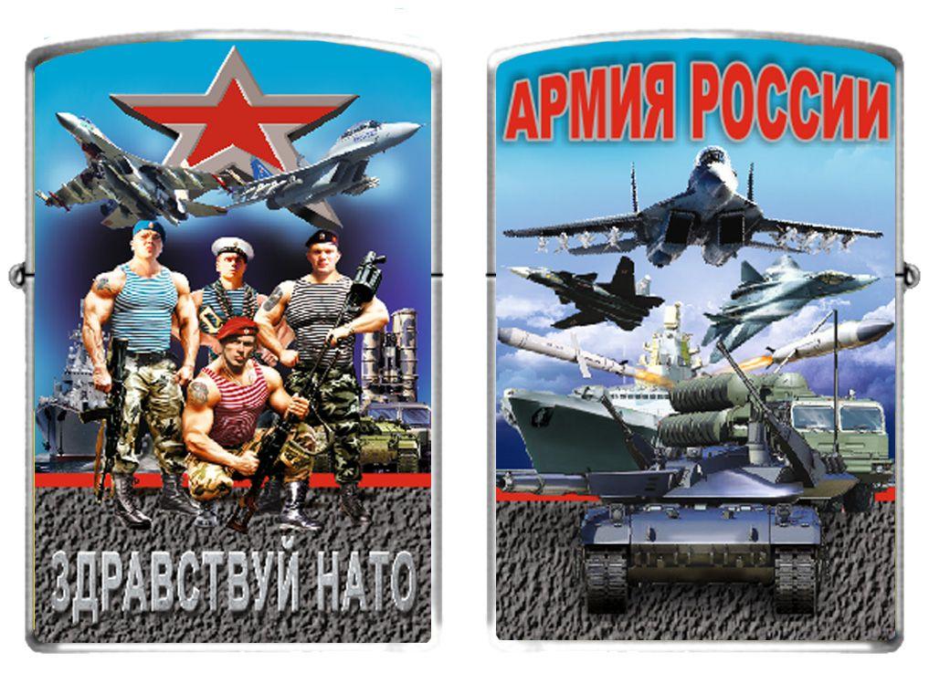 """Зажигалка """"Здравствуй НАТО!"""" бензиновая"""