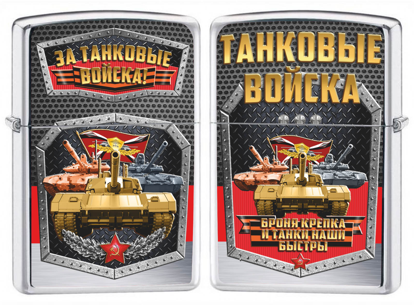 Зажигалка в подарок танкисту