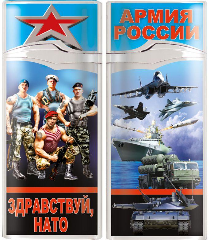"""Купить газовые зажигалки """"Здравствуй, НАТО"""" с доставкой"""