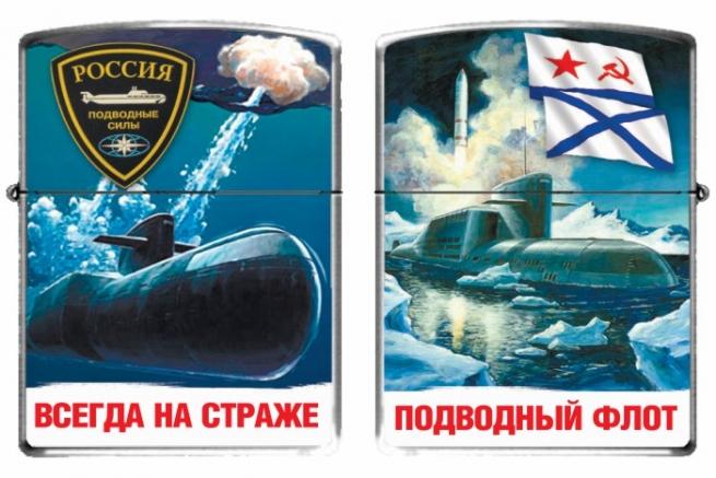 Зажигалка бензиновая «Подводный флот России»