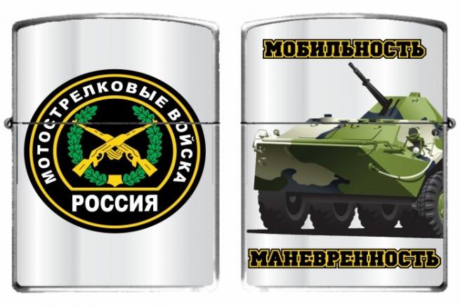 Зажигалка бензиновая «Мотострелковые войска»