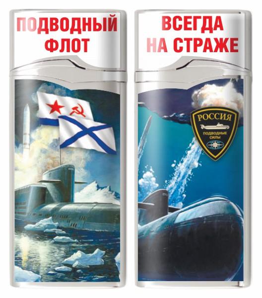 Зажигалка газовая «Подводный флот России»