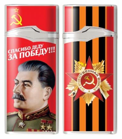 Зажигалка газовая к Дню Победы «Спасибо деду за победу!»