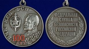 "Значок ""100 лет ФСБ"" - аверс и реверс"