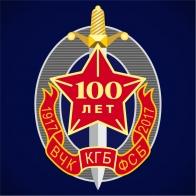 "Значок ""100 лет ВЧК-КГБ-ФСБ"" (1917-2017 г.)"