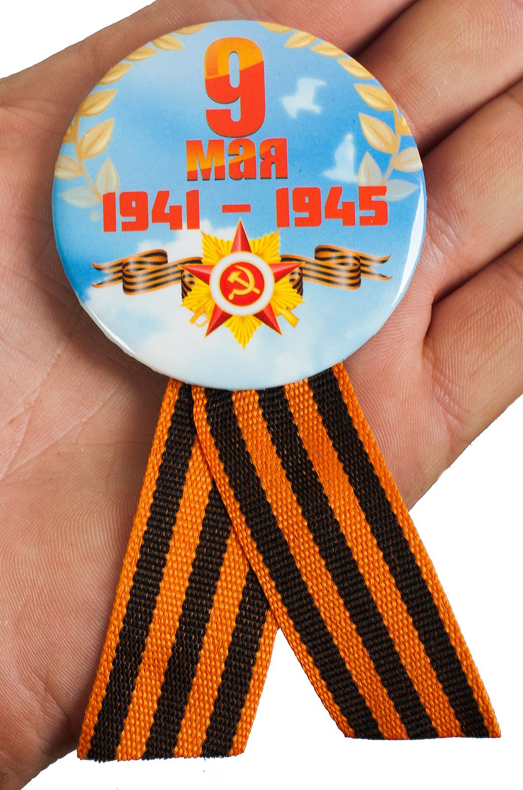 """Значок """"9 мая"""" с георгиевской лентой"""