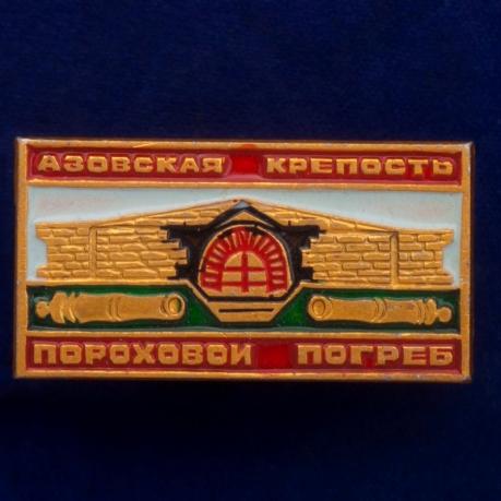 """Значок """"Азовская Крепость"""""""