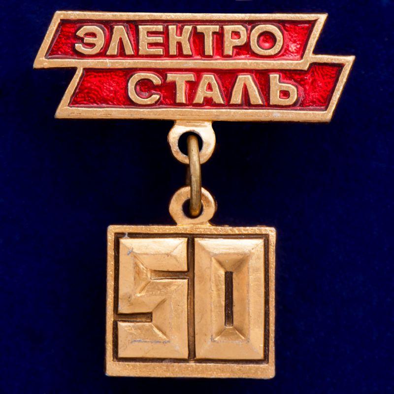 """Значок """"Электросталь. 50"""""""