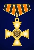 """Фрачник """"Георгиевский крест для иноверцев I степени"""""""
