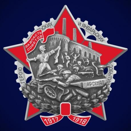 """Фрачник """"Герою Октябрьских и Январских событий"""" 1917–1918 гг"""