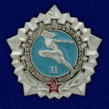 Значок Готов к труду и обороне СССР 2 ступень, образца 1972 года