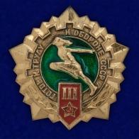 "Значок ""Готов к труду и обороне СССР"" 3 степени"
