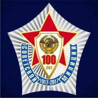 Значок к юбилею Советской милиции