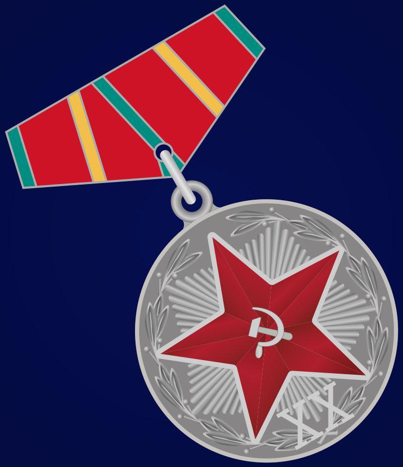 "Фрачник КГБ ""За безупречную службу"" 1 степени"