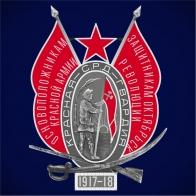 Значок Основоположникам Красной Армии