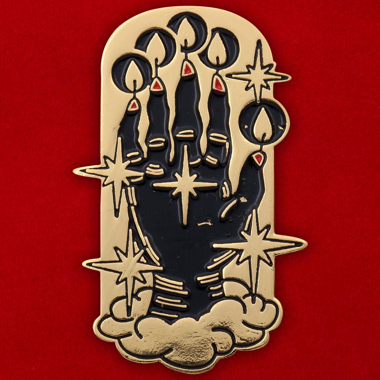 "Значок ""Рука славы"""
