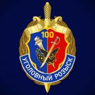 "Значок ""100 лет Уголовному розыску"""
