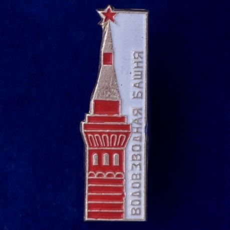 """Значок """"Водовзводная башня"""""""