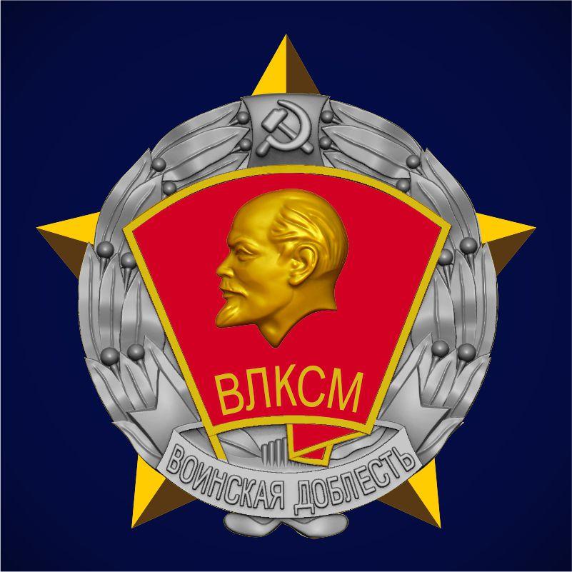 """Фрачник """"Воинская доблесть"""" ЦК ВЛКСМ"""