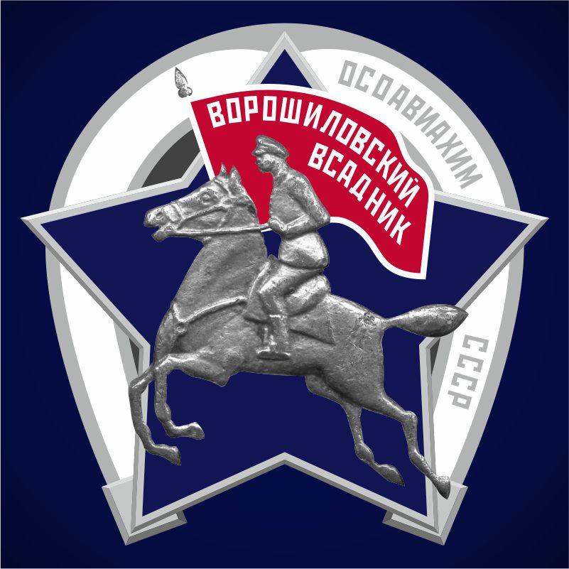 """Значок фрачный """"Ворошиловский всадник"""" (ОСОАВИАХИМ, 1-й тип)"""