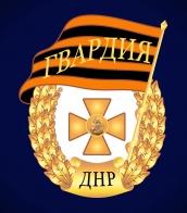 """Значок """"Знак Гвардия ДНР"""""""