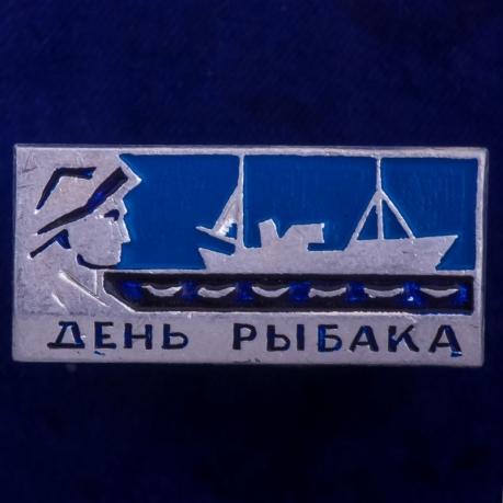 """Значок """"День Рыбака"""""""
