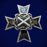 Знак 1-го Офицерского генерала Маркова полка