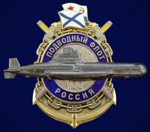 """Знак """"100 лет Подводному флоту России"""""""