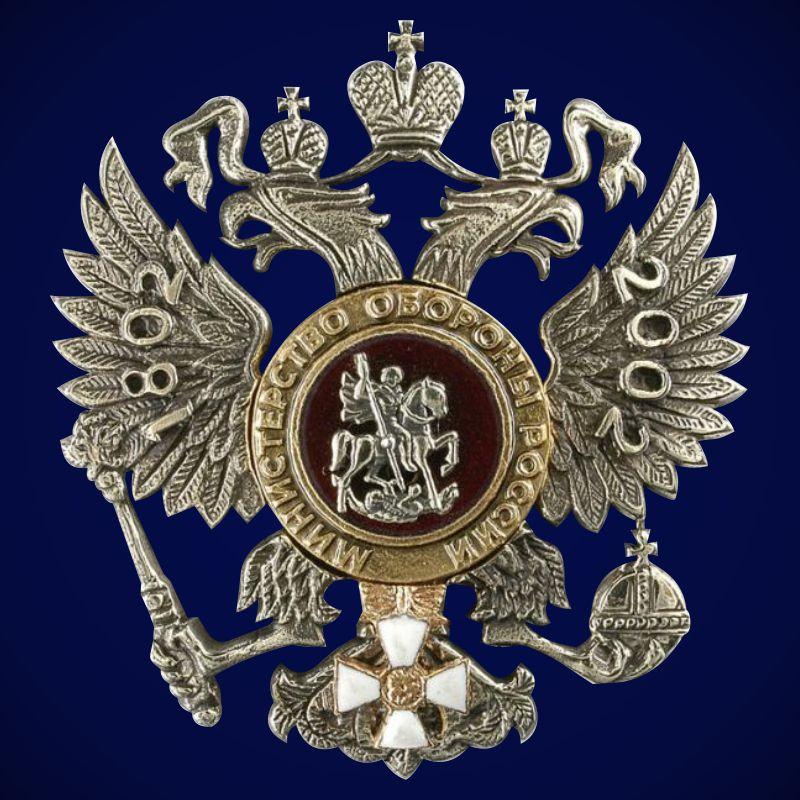 """Знак """"200 лет Министерству Обороны"""""""