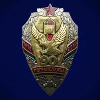 """Знак """"90 лет Пограничным войскам"""""""